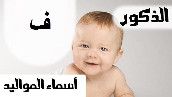 أسماء أولاد بحرف الفاء