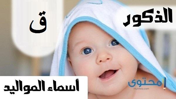 أسماء أولاد بحرف القاف