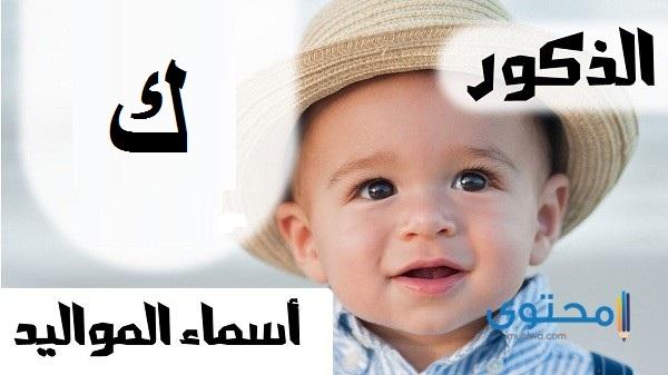 أسماء أولاد بحرف الكاف