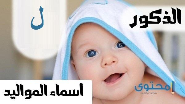 أسماء أولاد بحرف اللام
