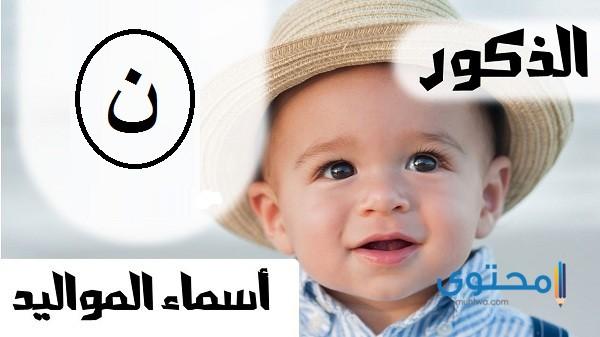 أسماء أولاد بحرف النون