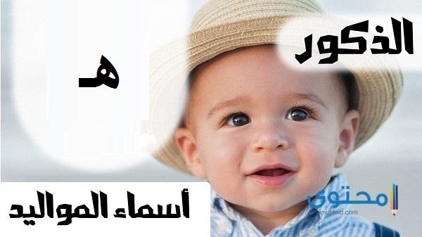 أسماء أولاد بحرف الهاء
