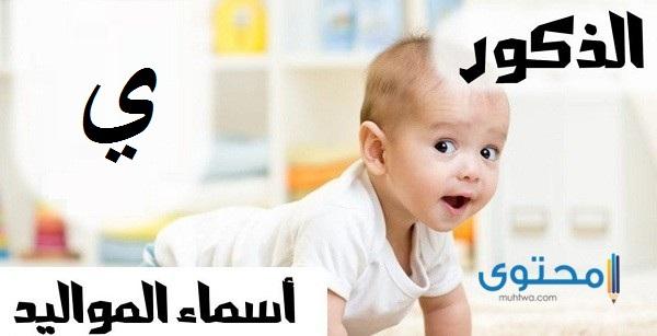 أسماء أولاد بحرف الياء