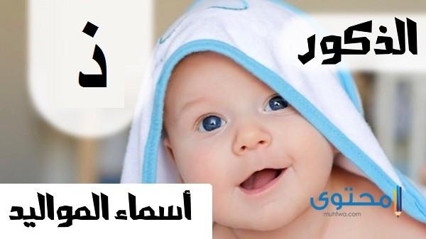 أسماء أولاد بحرف الذال
