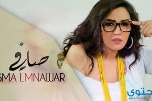 كلمات أغنية صافى أسماء المنور