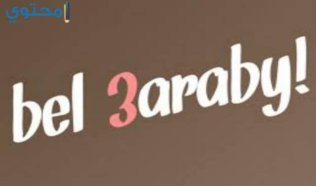 أسماء للفيس بوك فرانكو عربي