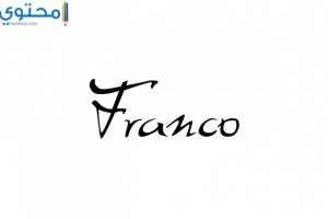 أسماء للفيس بوك فرانكو 2018
