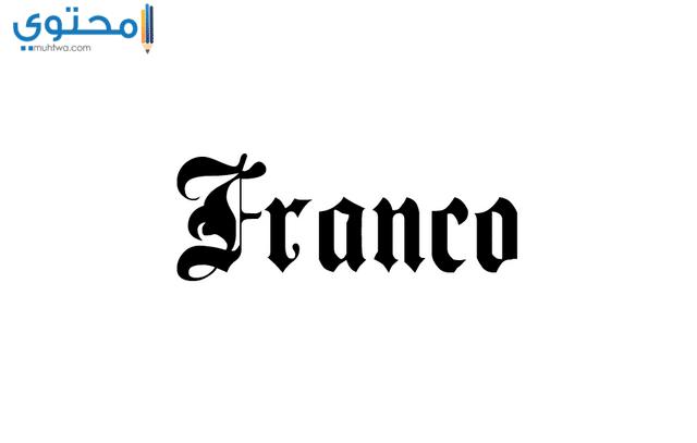 أسماء فرانكو مزخرفة
