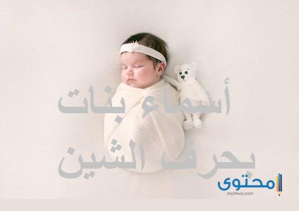 أسماء بنات بحرف الشين