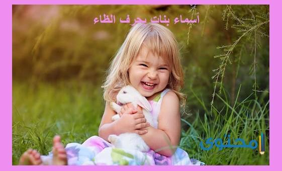 أسماء بنات بحرف الظاء
