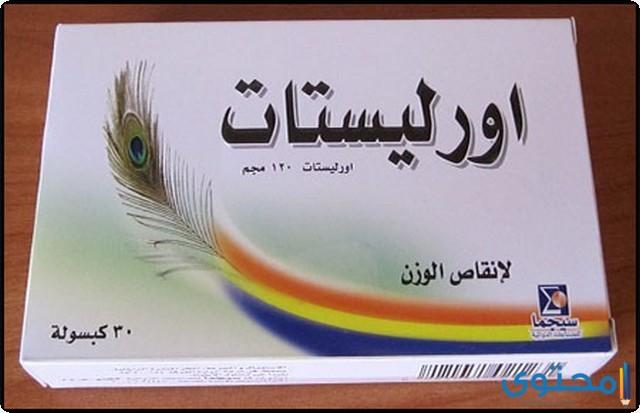 أسماء حبوب تخسيس مضمونه