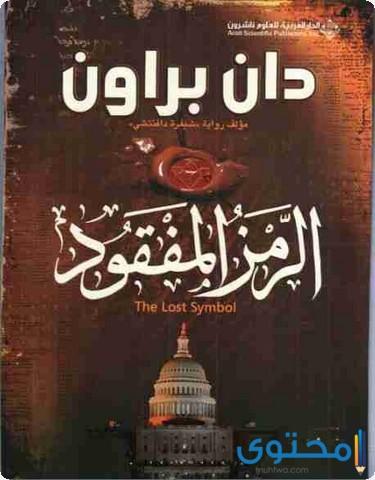 أسماء روايات بوليسية عربية