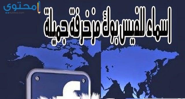 أسماء حلوة للفيس بوك مزخرفة