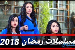 أسماء مسلسلات رمضان 2018 السورية