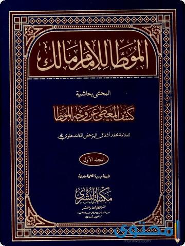 أشهر كتب الإمام مالك