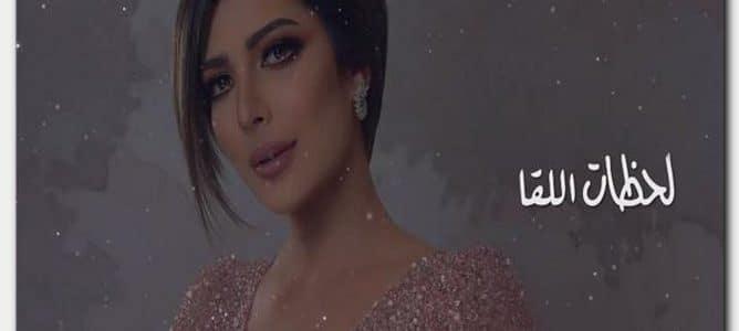 كلمات اغنية لحظات اللقا اصالة نصري 2019
