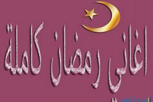 كلمات اشهر اغاني رمضان القديمة