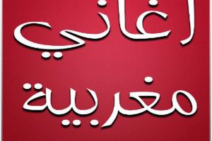 كلمات أغاني مغربية جديدة رائعة