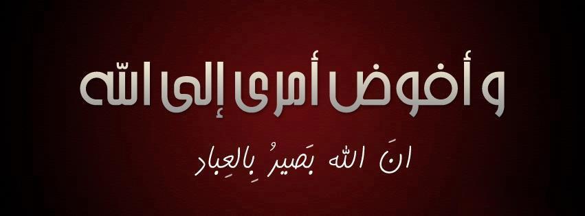اغلفة اسلامية للفيس بوك
