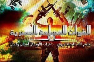 صور أغلفة الجيش المصري للفيس بوك وتويتر 2018