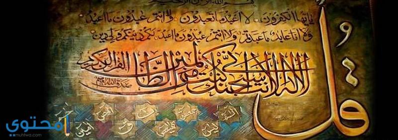 غلاف فيس بوك إسلامي