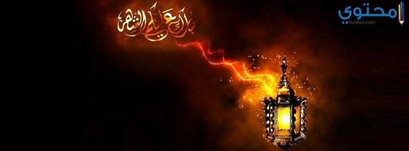غلاف فيس بوك رمضاني جديد