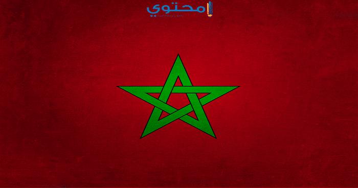 صور وخلفيات علم المغرب 2018