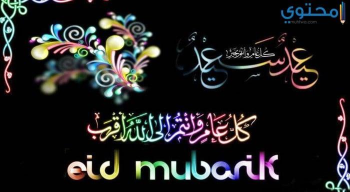 خلفيات عيد الفطر السعيد 2022 بطاقات تهنئة العيد - موقع محتوى