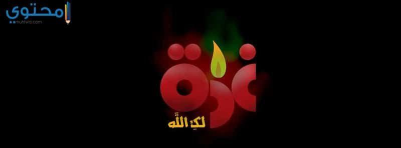 e7ce9baa65427 أغلفة وكفرات عن غزة جديدة للفيس بوك وتويتر - موقع محتوى