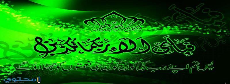 أغلفة وخلفيات القرآن الكريم حديثة للفيس بوك وتويتر