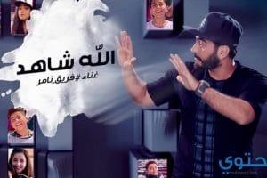 كلمات أغنية الله شاهد تامر حسنى وفريق The Voice