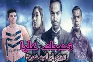 كلمات أغنية تضحك عليا محمود الليثى 2018