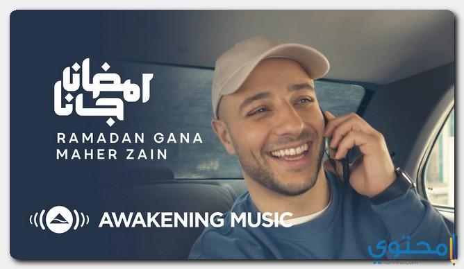 أغنية رمضان جانا