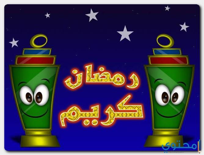 أغنية رمضان كريم