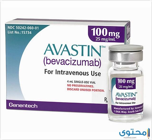 الآثار الجانبية تناول دواء أفاستين