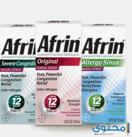 دواعي الاستعمال لدواء أفرين