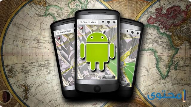 أفضل تطبيقات الملاحة والخرائط GPS المجانية