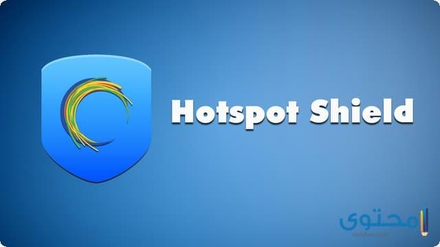 تطبيقHotspot Shield VPN