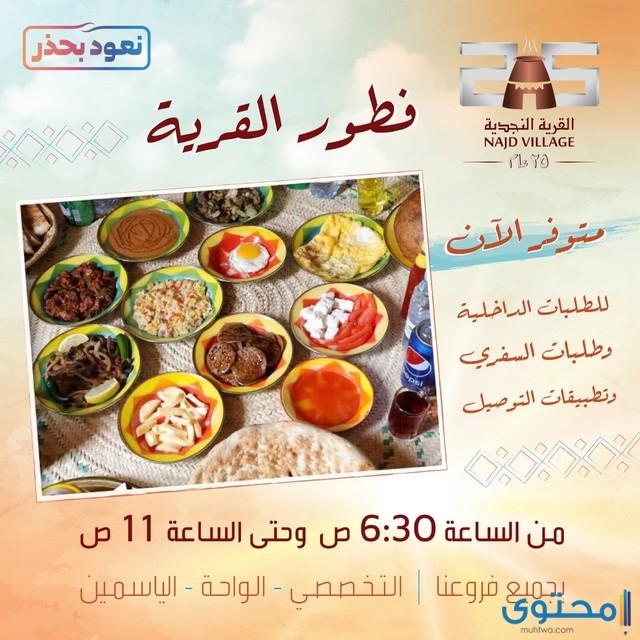 مطاعم الرياض للعشاء