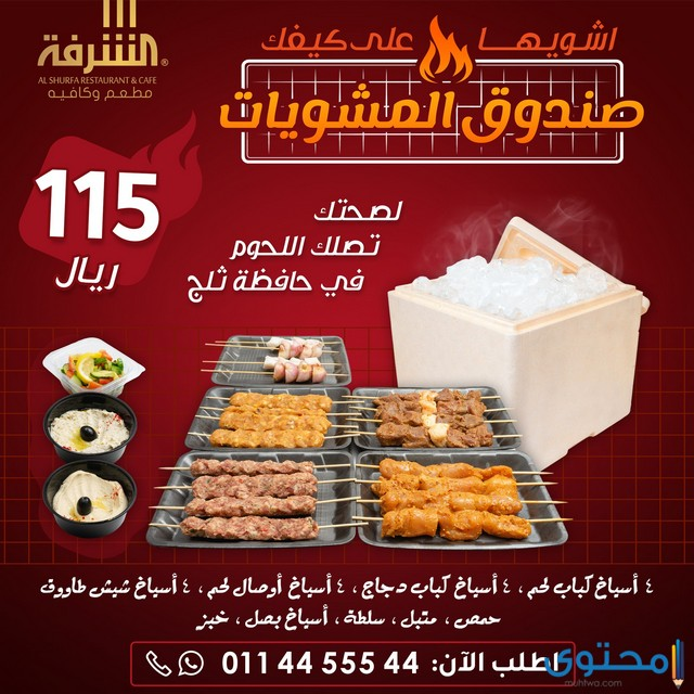 أفضل مطاعم الرياض