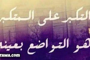 أقوال الإمام علي بن أبي طالب