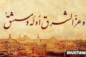 أقوال وقصائد عن دمشق رائعة
