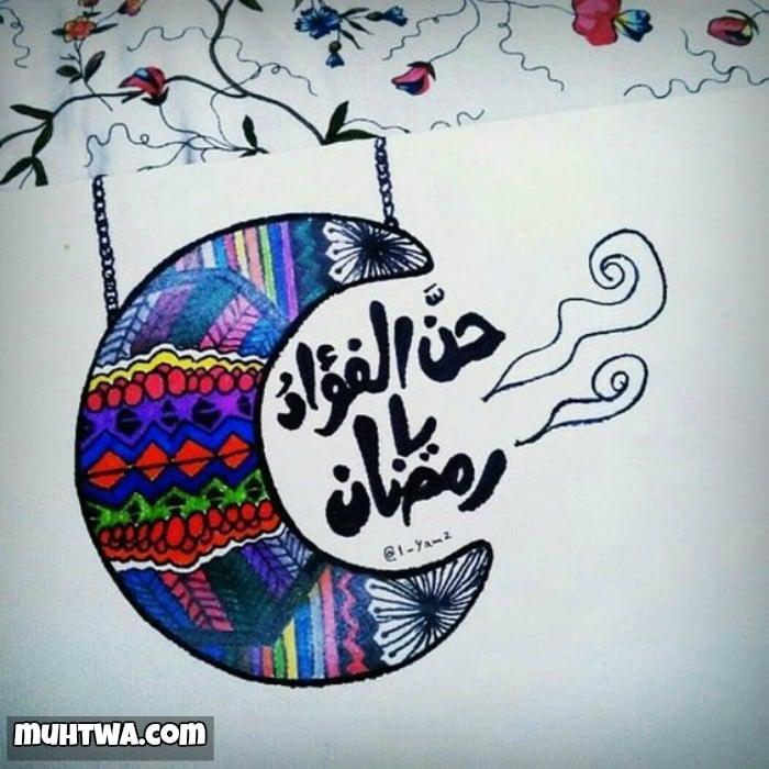 أقوال وصور وعبارات عن شهر رمضان موقع محتوى