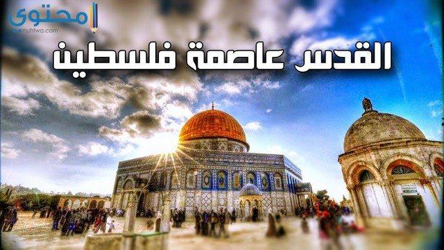 صور القدس عاصمة فلسطين