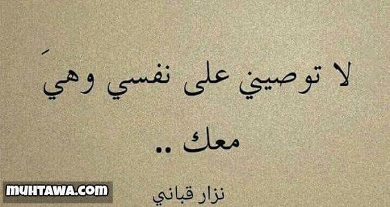 أشعار وقصائد غزل نزار قباني