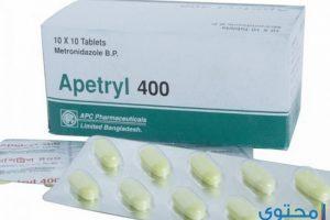 أبيتريل Apetryl أقراص لعلاج نوبات الصرع