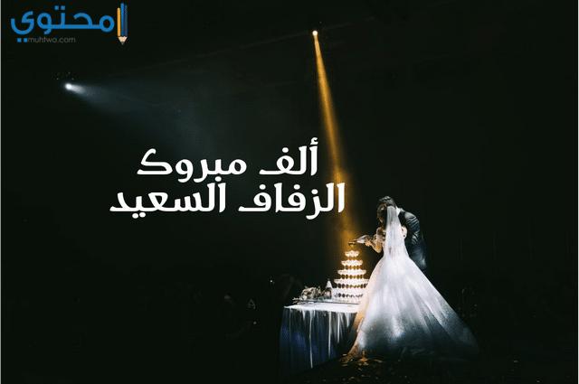 جمل تهنئة بالزواج