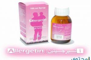 أليرجيتين شراب لعلاج الحساسية Allergetin Syrup