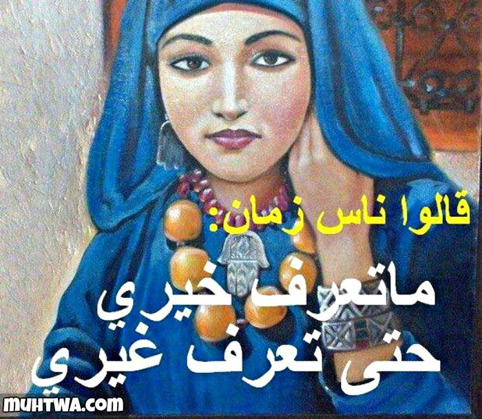 أمثال شعبية مغربية