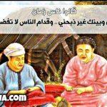 أمثال واقوال شعبية مغربية مشهورة